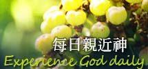 » 神的話是生命的指引,生活的力量