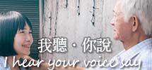 » 傾聽自己的聲音